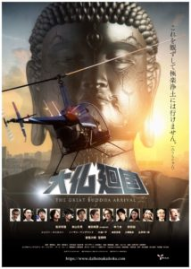 Great Buddha Arrival Teaser, Great Buddha Arrival Trailer, Great Buddha Arrival Posters, Yoshiki Takahashi